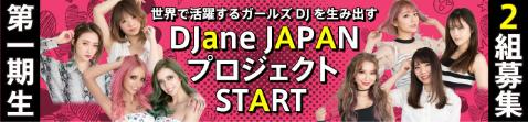 Djane Japanプロジェクト