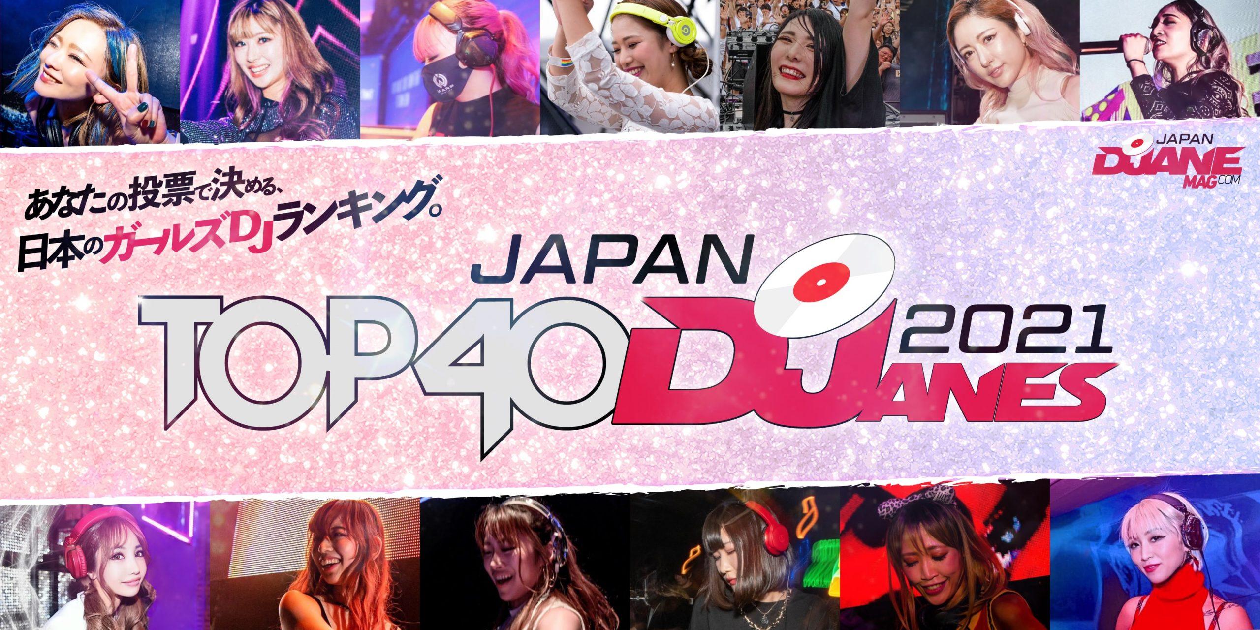 TOP40DJanse2021の詳細を観る